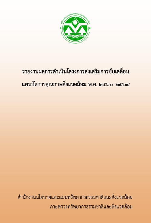 Book Cover: รายงานผลการดำเนินโครงการส่งเสริมการขับเคลื่อนแผนจัดการคุณภาพสิ่งแวดล้อม พ.ศ. 2560-2564