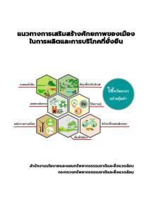 Book Cover: แนวทางการเสริมสร้างศักยภาพของเมืองในการผลิตและการบริโภคที่ยั่งยืน
