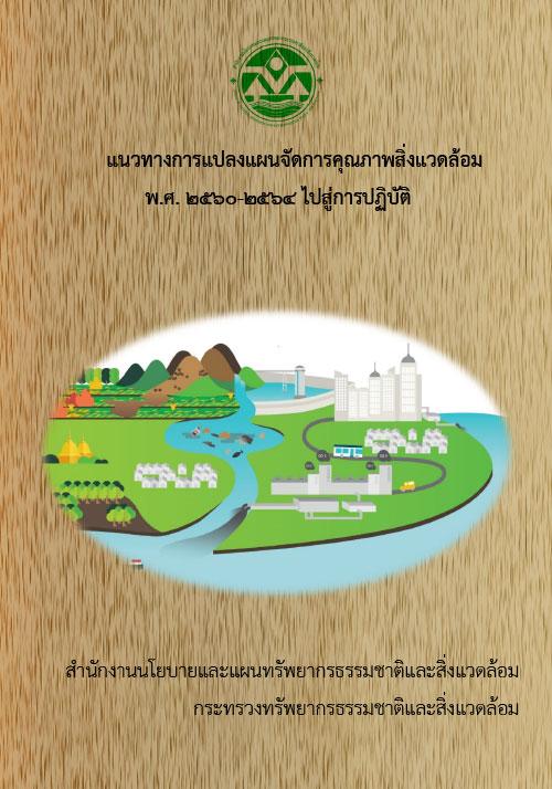 Book Cover: แนวทางการแปลงแผนจัดการคุณภาพสิ่งแวดล้อม พ.ศ. 2560-2564 ไปสู่การปฏิบัติ