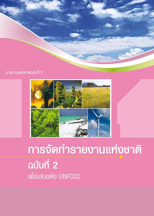 Book Cover: รายงานแห่งชาติฉบับที่ 2 การจัดทำรายงานแห่งชาติฉบับที่ 2 เพื่อเสอนต่อ UNFCCC