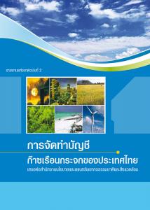 Book Cover: รายงานแห่งชาติฉบับที่ 2 การจัดทำบัญชีก๊าซเรือนกระจกของประเทศไทย