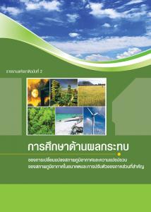 Book Cover: รายงานแห่งชาติฉบับที่ 2 การศึกษาด้านผลกระทบของการเปลี่ยนแปลงสภาพภูมิอากาศ...