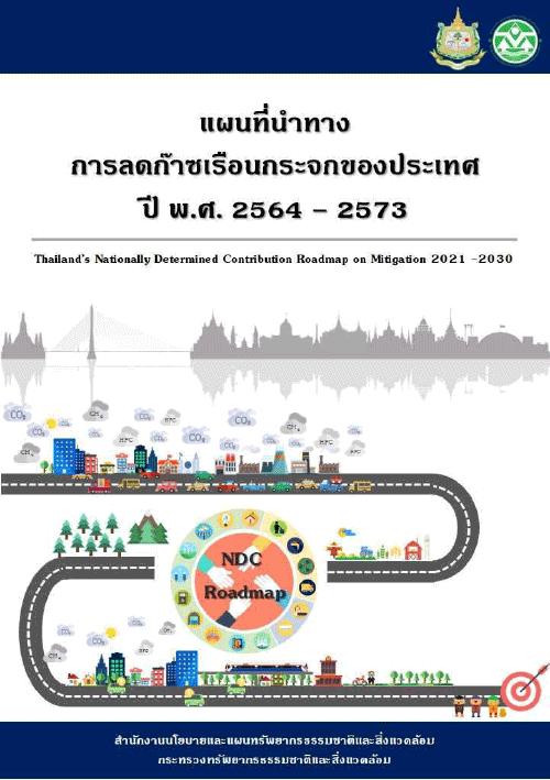 Book Cover: แผนที่นำทางการลดก๊าซเรือนกระจกของประเทศไทย ปี พ.ศ. 2564 - 2573