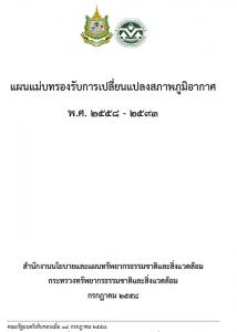 Book Cover: แผนแม่บทรองรับการเปลี่ยนแปลงสภาพภูมิอากาศ พ.ศ. ๒๕๕๘ - ๒๕๙๓