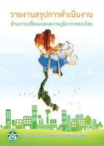 Book Cover: รายงานสรุปการดำเนินงานด้านการเปลี่ยนแปลงสภาพภูมิอากาศของไทย