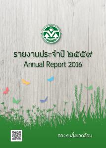 Book Cover: รายงานประจำปี 2559 กองทุนสิ่งแวดล้อม
