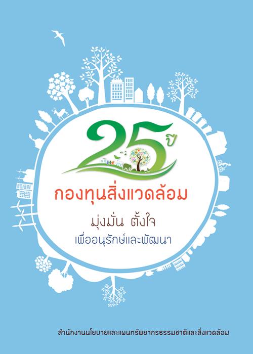Book Cover: 25 ปี กองทุนสิ่งแวดล้อม มุ่งมั่น ตั้งใจ เพื่ออนุรักษ์และพัฒนา