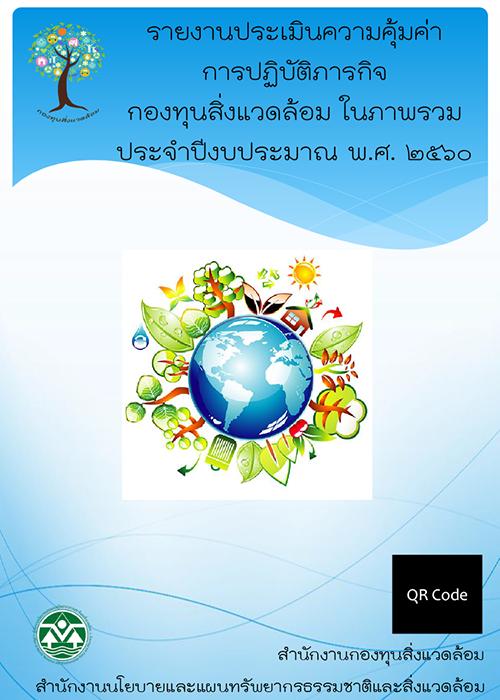 Book Cover: รายงานประเมินความคุ้มค่า การปฏิบัติภารกิจกองทุนสิ่งแวดล้อม...