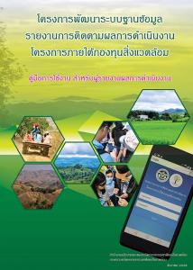 Book Cover: โครงการพัฒนาระบบฐานข้อมูลรายงานการติดตามผลการดำเนินงานโครงการ...