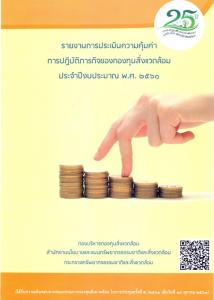 Book Cover: รายงานการประเมินความคุ้มค่าการปฏิบัติภารกิจของกองทุนสิ่งแวดล้อม...