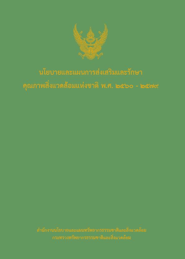 Book Cover: นโยบายและแผนการส่งเสริมและรักษาคุณภาพสิ่งแวดล้อมแห่งชาติ พ.ศ. 2560 - 2579