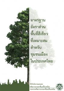 Book Cover: มาตรฐานอัตราส่วนพื้นที่สีเขียวที่เหมาะสมสำหรับชุมชนเมืองในประเทศไทย
