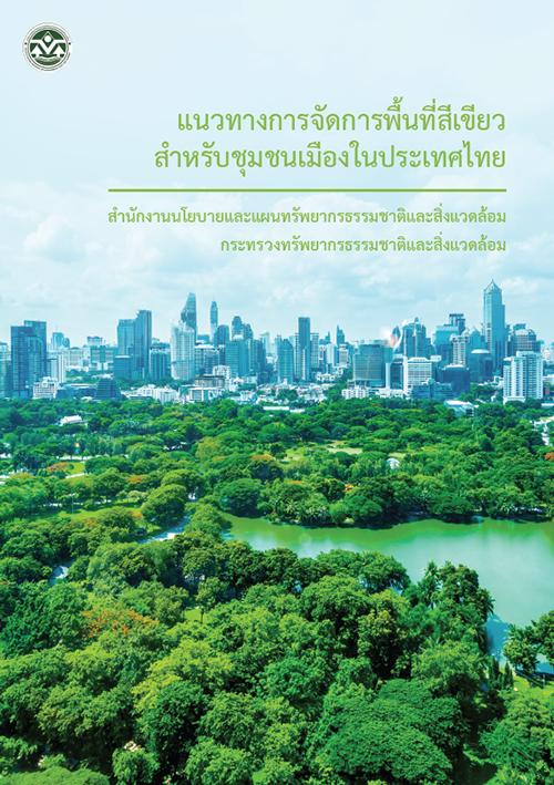 Book Cover: แนวทางการจัดการพื้นที่สีเขียวสำหรับชุมชนเมืองในประเทศไทย
