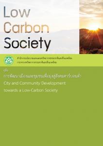 Book Cover: คู่มือการพัฒนาเมืองและชุมชนเพื่อมุ่งสู่สังคมคาร์บอนต่ำ