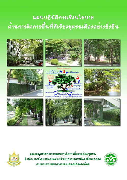 Book Cover: แผนปฏิบัติการเชิงนโยบายด้านการจัดการพื้นที่สีเขียวชุมชนเมืองอย่างยั่งยืน