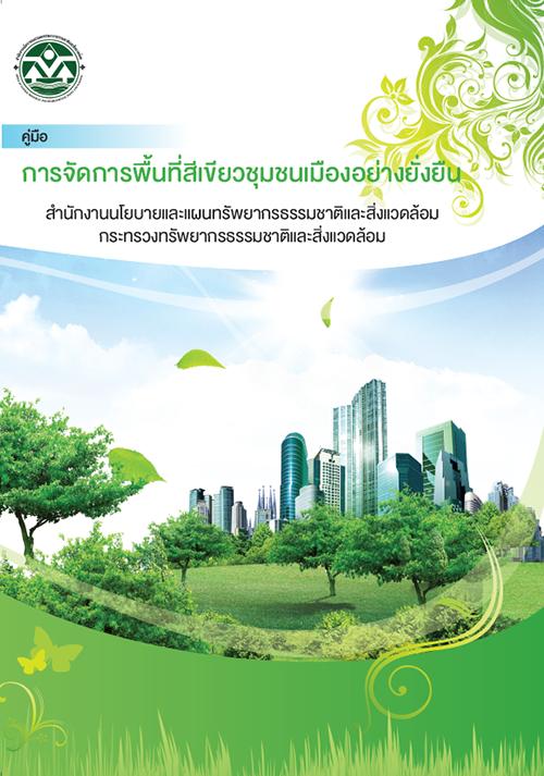 Book Cover: คู่มือการจัดการพื้นที่สีเขียวชุมชนเมืองอย่างยั่งยืน
