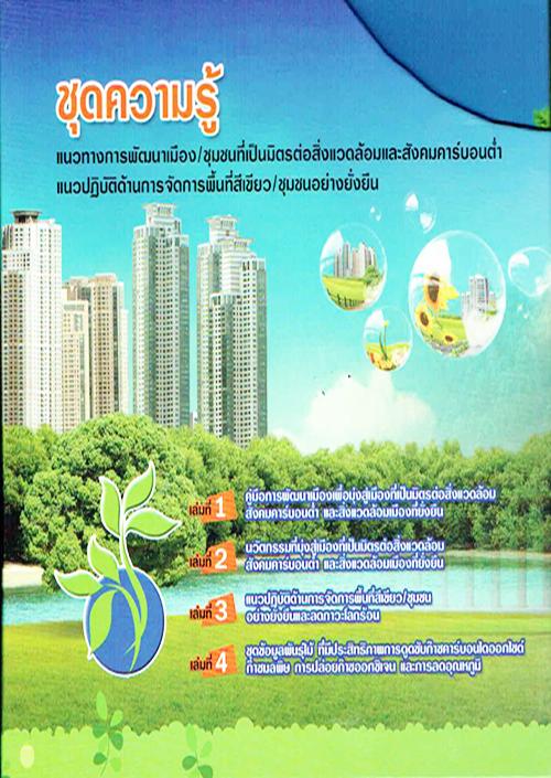 Book Cover: ชุดความรู้ แนวทางการพัฒนาเมือง/ชุมชนที่เป็นมิตรต่อสิ่งแวดล้อมและสังคมคาร์บอนต่ำ  แนวปฏิบัติด้านการจัดการพื้นที่สีเขียว/ชุมชนอย่างยั่งยืน