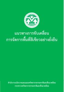 Book Cover: แนวทางการขับเคลื่นอการจัดการพื้นที่สีเขียวอย่างยั่งยืน