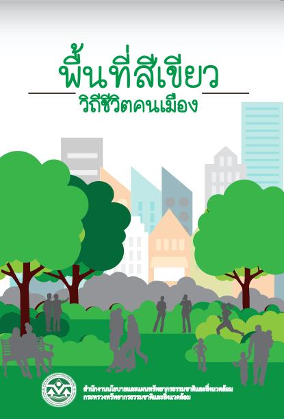 Book Cover: พื้นที่สีเขียว วิถีชีวิตคนเมือง