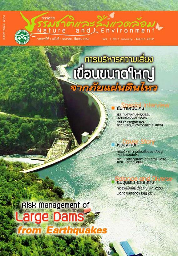 Book Cover: วารสารธรรมชาติและสิ่งแวดล้อม ปีที่ 1 ฉบับที่ 1 มกราคม - มีนาคม 2555