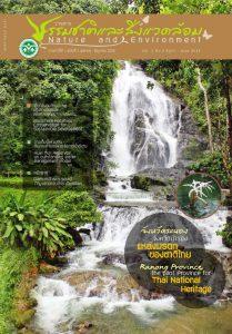 Book Cover: วารสารธรรมชาติและสิ่งแวดล้อม ปีที่ 1 ฉบับที่ 2 เมษายน - มิถุนายน 2555