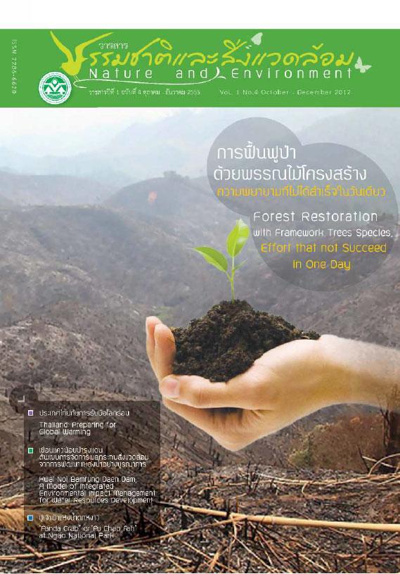 Book Cover: วารสารธรรมชาติและสิ่งแวดล้อม ปีที่ 1 ฉบับที่ 4 ตุลาคม - ธันวาคม 2555