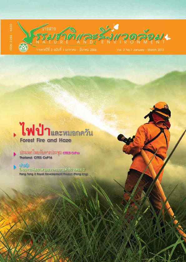 Book Cover: วารสารธรรมชาติและสิ่งแวดล้อม ปีที่ 2 ฉบับที่ 1 มกราคม - มีนาคม 2556
