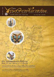 Book Cover: วารสารธรรมชาติและสิ่งแวดล้อม ปีที่ 2 ฉบับที่ 2 เมษายน - มิถุนายน 2556