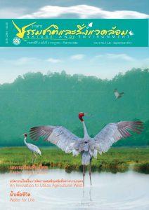 Book Cover: วารสารธรรมชาติและสิ่งแวดล้อม ปีที่ 2 ฉบับที่ 3 กรกฎาคม - กันยายน 2556