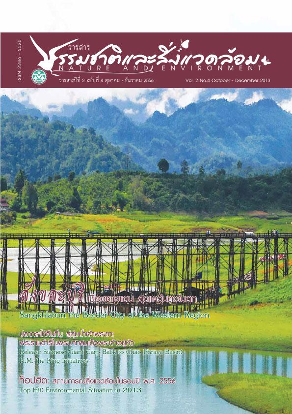 Book Cover: วารสารธรรมชาติและสิ่งแวดล้อม ปีที่ 2 ฉบับที่ 4 ตุลาคม – ธันวาคม 2556
