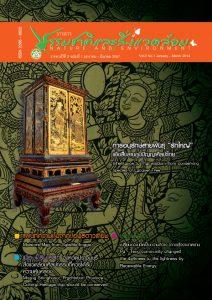 Book Cover: วารสารธรรมชาติและสิ่งแวดล้อม ปีที่ 3 ฉบับที่ 1 มกราคม – มีนาคม 2557