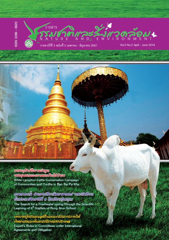 Book Cover: วารสารธรรมชาติและสิ่งแวดล้อม ปีที่ 3 ฉบับที่ 2 เมษายน – มิถุนายน 2557