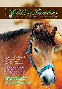 Book Cover: วารสารธรรมชาติและสิ่งแวดล้อม ปีที่ 3 ฉบับที่ 3 กรกฎาคม – กันยายน 2557