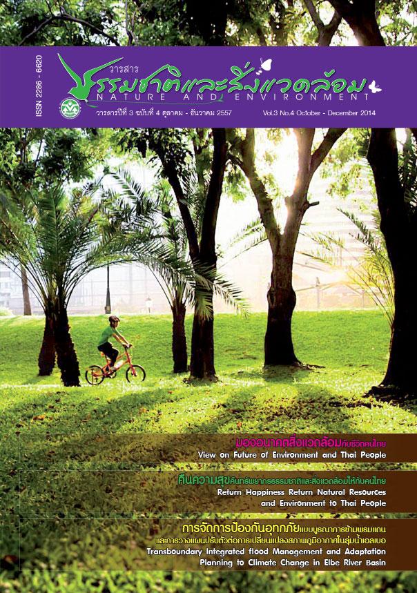 Book Cover: วารสารธรรมชาติและสิ่งแวดล้อม ปีที่ 3 ฉบับที่ 4 ตุลาคม – ธันวาคม 2557