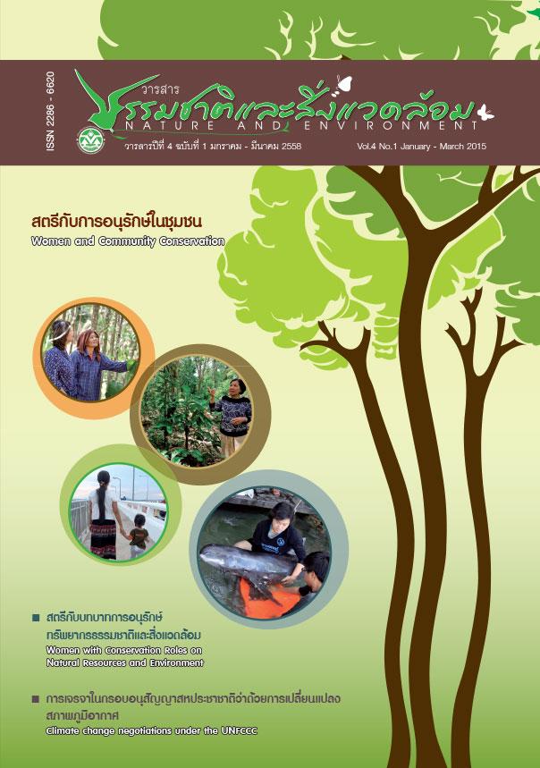 Book Cover: วารสารธรรมชาติและสิ่งแวดล้อม ปีที่ 4 ฉบับที่ 1 มกราคม – มีนาคม 2558