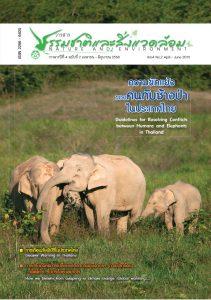 Book Cover: วารสารธรรมชาติและสิ่งแวดล้อม ปีที่ 4 ฉบับที่ 2 เมษายน – มิถุนายน 2558