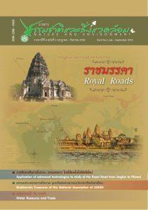 Book Cover: วารสารธรรมชาติและสิ่งแวดล้อม ปีที่ 4 ฉบับที่ 3 กรกฎาคม – กันยายน 2558