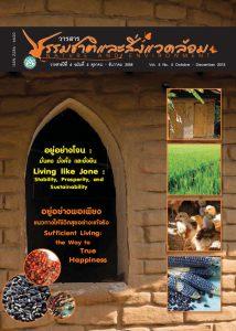 Book Cover: วารสารธรรมชาติและสิ่งแวดล้อม ปีที่ 4 ฉบับที่ 4 ตุลาคม – ธันวาคม 2558