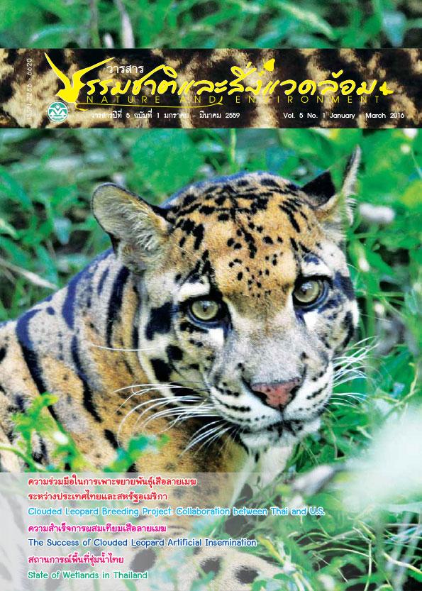 Book Cover: วารสารธรรมชาติและสิ่งแวดล้อม ปีที่ 5 ฉบับที่ 1 มกราคม – มีนาคม 2559