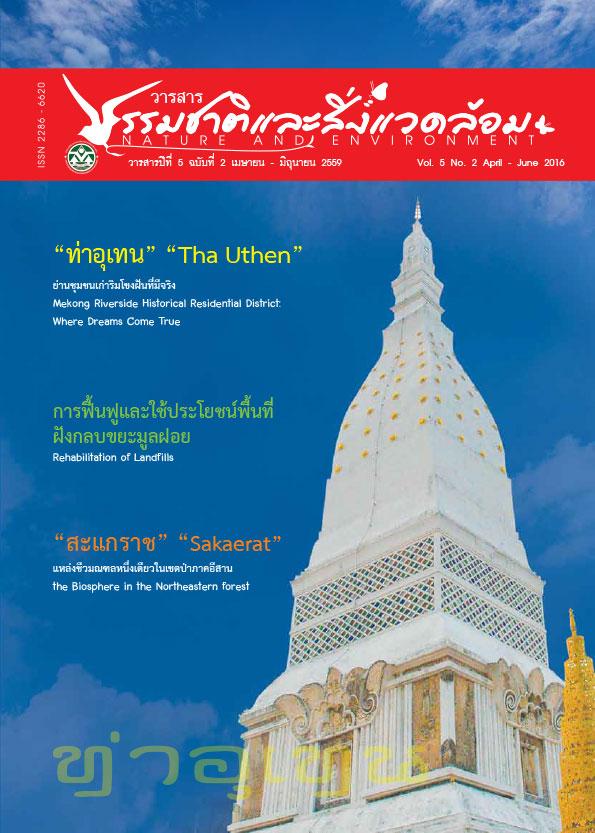 Book Cover: วารสารธรรมชาติและสิ่งแวดล้อม ปีที่ 5 ฉบับที่ 2 เมษายน – มิถุนายน 2559