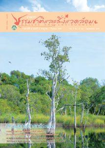 Book Cover: วารสารธรรมชาติและสิ่งแวดล้อม ปีที่ 5 ฉบับที่ 3 กรกฎาคม – กันยายน 2559