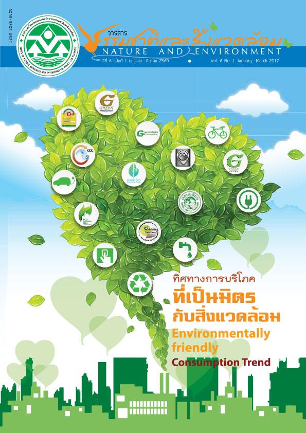 Book Cover: วารสารธรรมชาติและสิ่งแวดล้อม ปีที่ 6 ฉบับที่ 1 มกราคม – มีนาคม 2560
