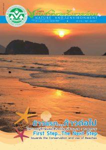 Book Cover: วารสารธรรมชาติและสิ่งแวดล้อม ปีที่ 6 ฉบับที่ 2 เมษายน – มิถุนายน 2560