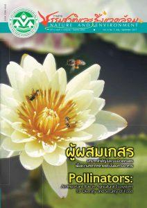 Book Cover: วารสารธรรมชาติและสิ่งแวดล้อม ปีที่ 6 ฉบับที่ 3 กรกฎาคม – กันยายน 2560