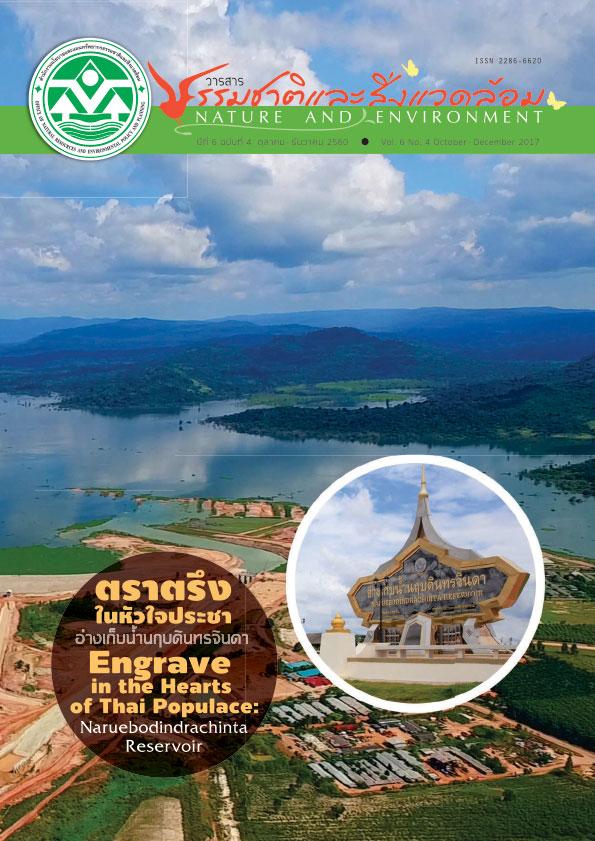 Book Cover: วารสารธรรมชาติและสิ่งแวดล้อม ปีที่ 6 ฉบับที่ 4 ตุลาคม – ธันวาคม 2560