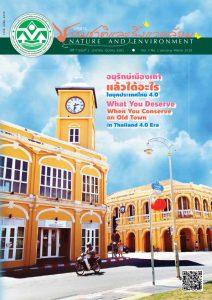 Book Cover: วารสารธรรมชาติและสิ่งแวดล้อม ปีที่ 7 ฉบับที่ 1 มกราคม – มีนาคม 2561