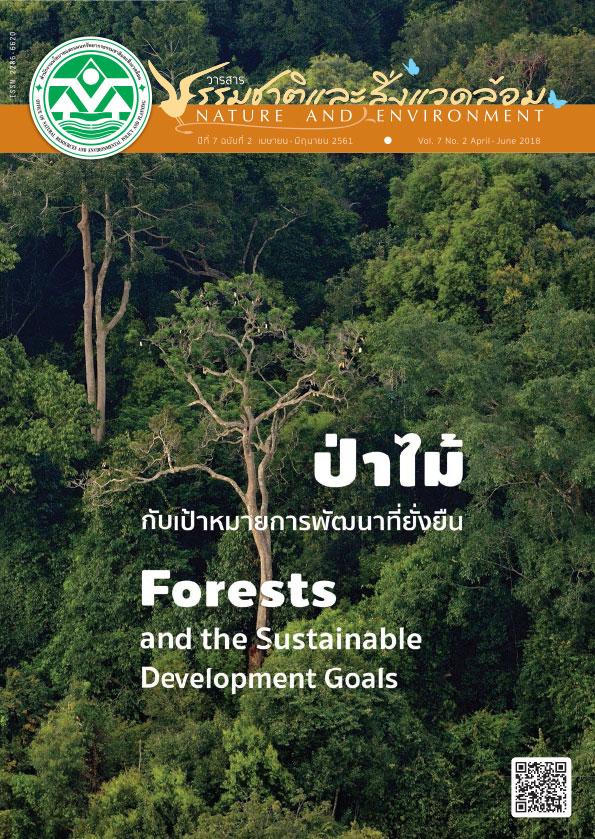 Book Cover: วารสารธรรมชาติและสิ่งแวดล้อม ปีที่ 7 ฉบับที่ 2 เมษายน – มิถุนายน 2561