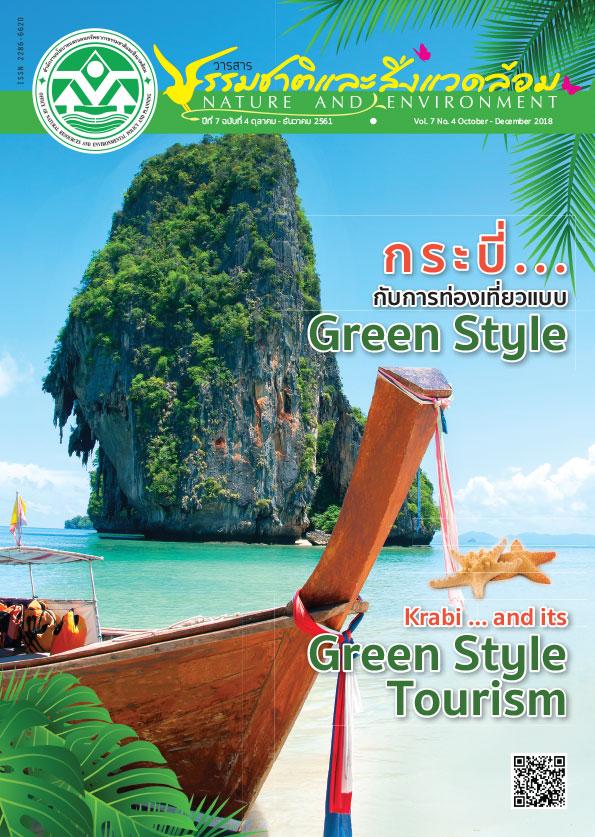 Book Cover: วารสารธรรมชาติและสิ่งแวดล้อม ปีที่ 7 ฉบับที่ 4 ตุลาคม – ธันวาคม 2561