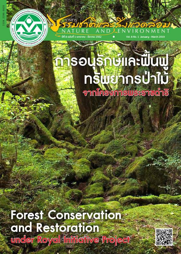 Book Cover: วารสารธรรมชาติและสิ่งแวดล้อม ปีที่ 8 ฉบับที่ 1 มกราคม – มีนาคม 2562