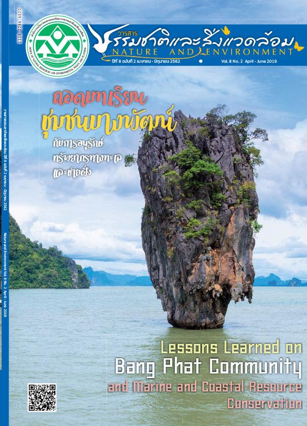 Book Cover: วารสารธรรมชาติและสิ่งแวดล้อม ปีที่ 8 ฉบับที่ 2 เมษายน – มิถุนายน 2562